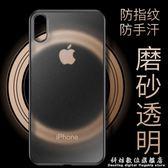 iPhone手機殼蘋果x手機殼iPhonex保護套i軟XsMax超薄磨砂xr全包防摔 科炫數位