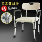 洗澡椅老人沖涼椅淋浴凳浴室凳沐浴椅孕婦洗澡凳子防滑可調高