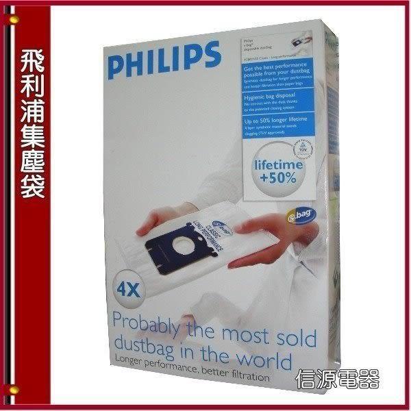 【信源】【飛利浦吸塵器專用紙袋】FC-8021