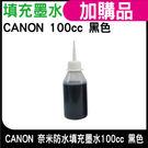 CANON 100CC 黑色 奈米防水填充墨水