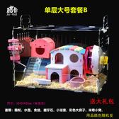 倉鼠籠子 壓克力籠金絲熊雙層超大透明別墅用品玩具