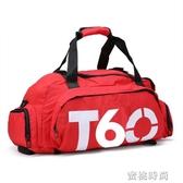 運動包男女健身包鞋位干濕分離手提旅行包大容量足球籃球訓練背包『蜜桃時尚』