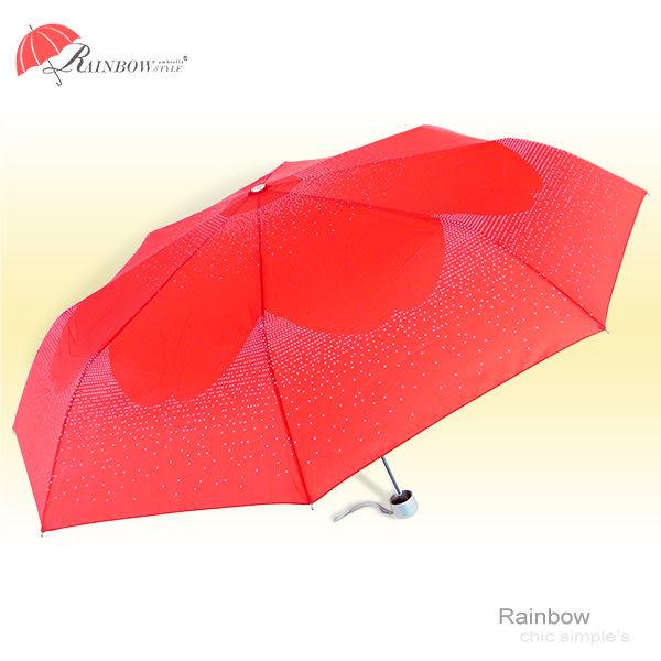 【RainBow】Bling Bling 璀璨星辰-折疊型(艷麗紅) /晴雨傘陽傘防風傘無敵傘自動傘