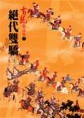 (二手書)絕代雙驕(二)-古龍精品集7