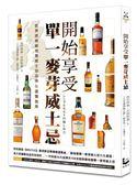 (二手書)開始享受單一麥芽威士忌:世界經典蘇格蘭威士忌品味&選購指南
