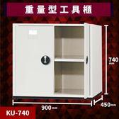【磅礡登場】大富 KU-740 重量型工具櫃 工具櫃 零件櫃 置物櫃 收納櫃 抽屜 辦公用具 台灣製造