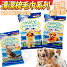 【培菓平價寵物網】日本大塚》寵物強力清潔...