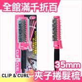 【小福部屋】日本 CLIP & CURL 夾子捲髮梳( S ) 35mm  內彎整髮造型梳 吹髮神梳 瀏海梳【新品上架】