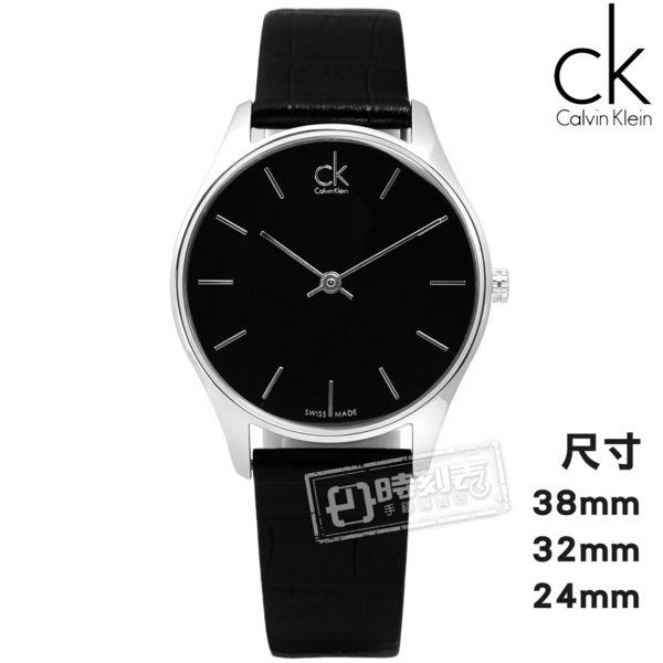 CK / K4D211C1.K4D221C1.K4D231C1 / Classic完美簡約 瑞士機芯 皮革手錶 黑色 38mm.32mm.24mm