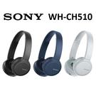 【免運費】SONY WH-CH510 無...