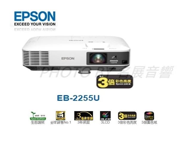 《名展影音》 商務專業進階款 EPSON EB-2255U 教育會議液晶無線WUXGA投影機 5000超高流明度