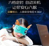 蒸汽按摩舒壓眼罩USB電加熱充電睡眠遮光熱敷護眼袋發熱緩解疲勞月光節