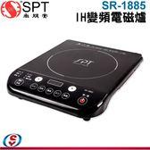 【新莊信源】尚朋堂SPT IH變頻電磁爐 SR-1885