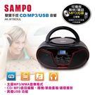 SAMPO聲寶 手提CD/MP3/USB音響 AK-W1803UL