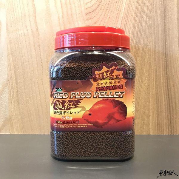 AZOO 愛族【飆紅漢堡飼料 1.1kg 小粒】增艷極品 魚事職人