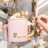 可愛陶瓷情侶馬克杯帶蓋勺辦公室家用牛奶杯【小橘子】