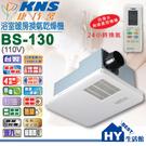 KNS 康乃馨 BS-130(110V) / BS-130A (220V) 遙控型浴室暖風機 乾燥機 換氣機【不含安裝】