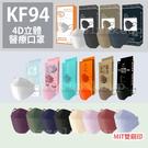 久富餘 KF94 4D成人醫療立體口罩 台灣製 雙鋼印 立體口罩 不脫妝口罩