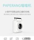 打印機paperang迷你便攜藍芽 手機照片打印機口袋機 YXS 【新年盛惠】