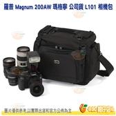 羅普 L101 Lowepro Magnum 200 AW 瑪格寧 摩根 相機包 攝錄影機側背包 附雨衣 可放鏡頭 器材 公司貨