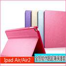 蠶絲紋 iPad Air Air2 平板皮套 iPad5 iPad6 鋼絲紋 保護殼 智慧休眠 保護套 平板電腦 皮套