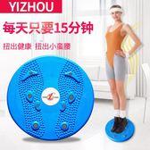 扭腰機一洲扭腰盤家用減肚子塑腰扭扭樂女運動健身器材扭腰機·樂享生活館