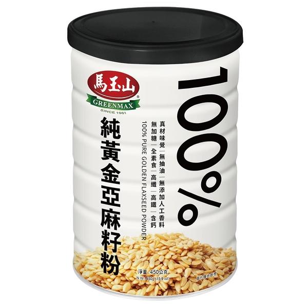 【馬玉山】100%純黃金亞麻籽粉450g  沖泡/穀粉/高纖/高鈣/含鐵/全素食/台灣製造