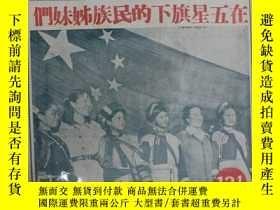 二手書博民逛書店罕見週末報(第131期)23787 出版1951