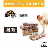 滿2000免運:貓點點寵舖:BARF巴夫〔犬用生食肉餅,雞肉,12入〕1500元