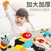早教七巧板智力拼圖積木兒童玩具益智tz6332【歐爸生活館】