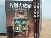 【書寶二手書T7/歷史_YAO】人類大史蹟_1~3冊合售_2001年