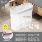 簡約撞色縫隙垃圾桶 居家無蓋壓圈式垃圾桶 夾縫垃圾桶【Z90624】