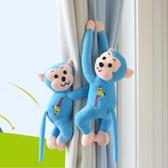 卡通窗簾綁帶窗簾扣系繩綁繩免打孔一對兒童房可愛創意磁鐵扣猴子 瑪麗蘇