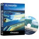 建築奇觀:上海虹橋交通樞紐站DVD...