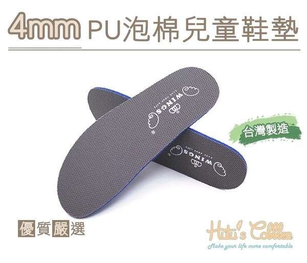 MIT台灣製4mmPU泡棉兒童鞋墊【鞋鞋俱樂部】【906-C166】