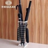 雨傘架 賀里GULEK 小清新 簡約創意加固雨傘收納架 室內外雨傘掛放JD CY潮流