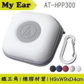 Audio-technica 鐵三角 AT-HPP300 白色 硬殼 耳機收納盒 耳機 收納盒 |My Ear耳機專門店