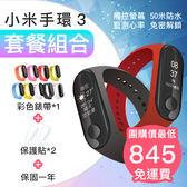 小米手環3 套組 智慧型手錶 送保護貼 防水 測試心率 睡眠 健康管理 20天續航能力 米家 智能 運動