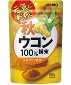 日本【ORIHIRO】100%秋季薑黃粉150g