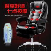 電競椅電腦椅家用辦公椅可躺老板椅升降轉椅按摩擱腳午休座椅子WY  雙12購物節