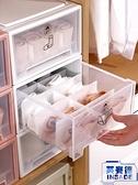 大號衣柜內衣收納盒抽屜式家用內褲襪子分格三合一整理箱【英賽德3C數碼館】