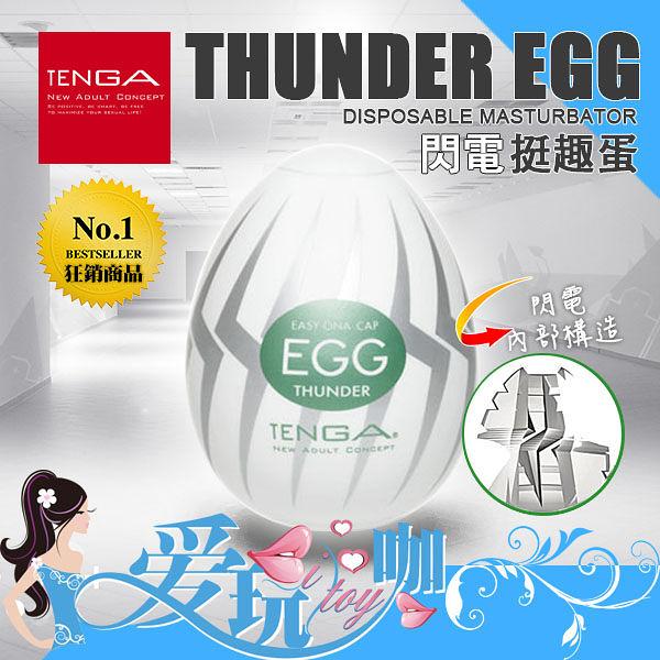 日本 TENGA 典雅 閃電 挺趣蛋 THUNDER EGG Disposable Masturbator 日本原裝進口 小型自慰套