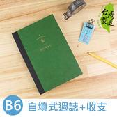 珠友 NB-32221 B6/32K週誌(自填式週誌+收支)筆記/手帳/手札