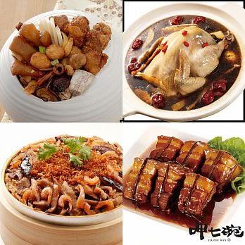 2019【呷七碗】事事如意4件組套餐(佛跳牆+東坡肉+XO醬米糕+燉雞湯)
