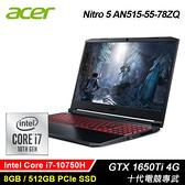 【Acer 宏碁】Nitro AN515-55-78ZQ 15.6吋電競筆電 戰魂黑