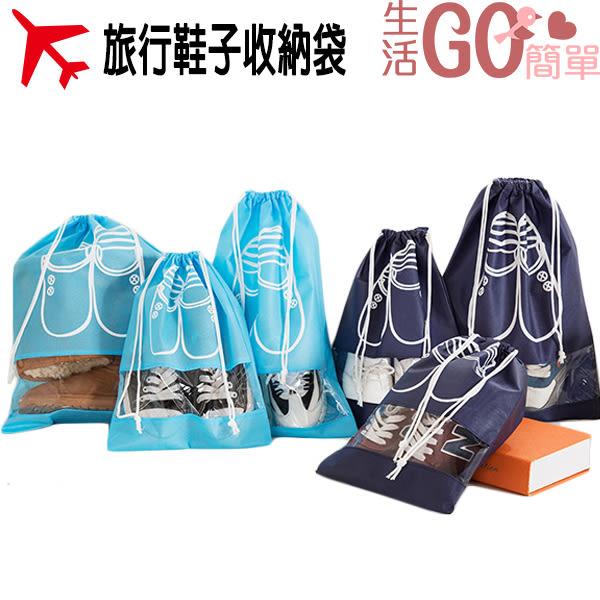 生活用品 加厚束口旅遊收納鞋袋 防塵袋 出國收納袋 4款【生活Go簡單】現貨販售【SHYP0025】
