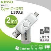 ☆KINYO 耐嘉 KCR-512 Type C + OTG 二合一讀卡機 USB 3.0 Micro SD TF 多功能 讀卡器