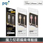 【現折100元↘+免運費】勁永 PQI i-Cable Lightning Apple認證 耐拉編織充電線/傳輸線 100cm X1【特販三天】