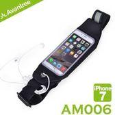 Avantree AM006 防潑水運動手機腰包 iPhone6s / 7 適用 防汗防雨運動腰帶包