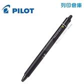 PILOT 百樂 LFBK-23F-B 黑色 0.7 按鍵魔擦鋼珠筆 1支